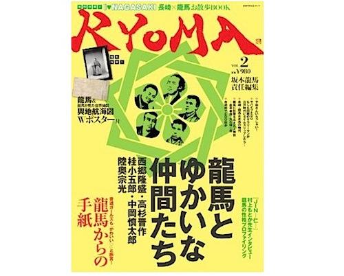 Ryoma vol2